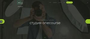 студия OneCourse демо сайта